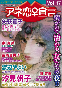 アネ恋♀宣言 Vol.17-電子書籍