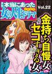 本当にあった女の人生ドラマ金持ち自慢女VS.セコすぎる女 Vol.22