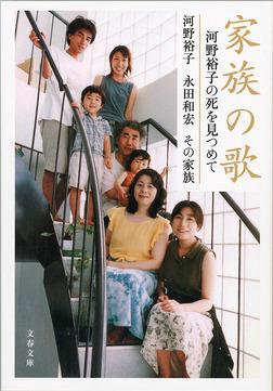 家族の歌 河野裕子の死を見つめて-電子書籍
