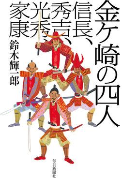 金ヶ崎の四人(毎日新聞出版) 信長、秀吉、光秀、家康-電子書籍