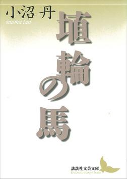 埴輪の馬-電子書籍