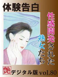 【体験告白】性感開発された熟女たち ~『艶』デジタル版 ~