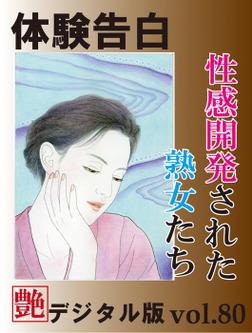 【体験告白】性感開発された熟女たち ~『艶』デジタル版 ~-電子書籍