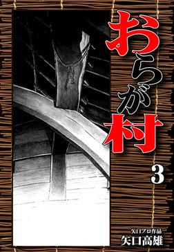 おらが村(3)-電子書籍