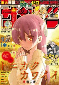 週刊少年サンデー 2019年43号(2019年9月25日発売)