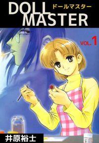 DOLL MASTER(1)