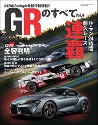 自動車誌MOOK GRのすべて Vol.4