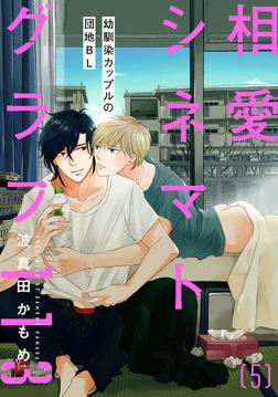 相愛シネマトグラフ113【第5話】【特典付き】-電子書籍