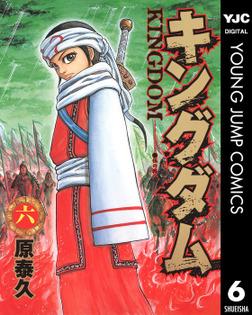 キングダム 6-電子書籍