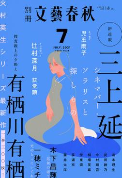 別冊文藝春秋 電子版38号 (2021年7月号)-電子書籍
