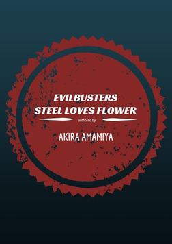 イヴィル・バスターズM2 ―STEEL LOVES FLOWER―-電子書籍
