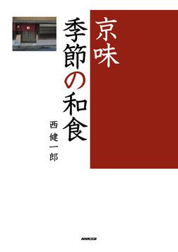 京味 季節の和食-電子書籍
