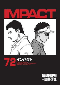 インパクト 72-電子書籍