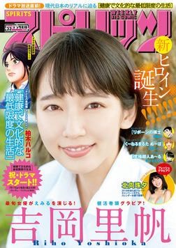 週刊ビッグコミックスピリッツ 2018年33号(2018年7月14日発売)-電子書籍