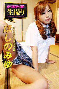 【ドキドキ生撮り】ほしのみゆ エロカワ美少女のラブラブ光線