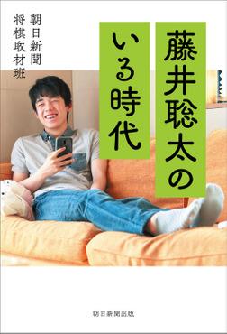 藤井聡太のいる時代-電子書籍