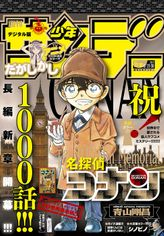 週刊少年サンデー 2017年37・38合併号(2017年8月9日発売)
