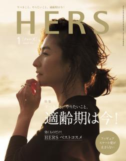 HERS(ハーズ) 2018年 1月号-電子書籍