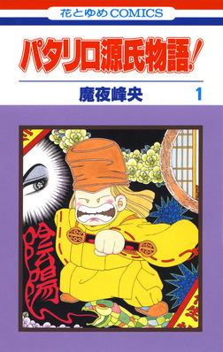 パタリロ源氏物語! 1巻-電子書籍