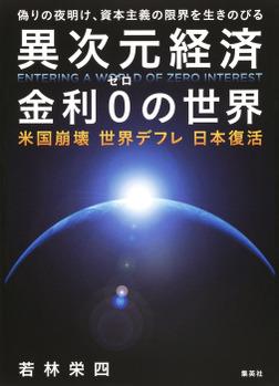 異次元経済 金利0の世界 米国崩壊 世界デフレ 日本復活-電子書籍