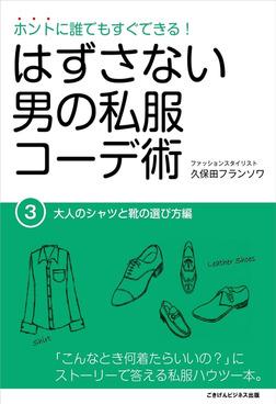 はずさない男の私服コーデ術(3)-電子書籍