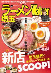 ラーメンWalker埼玉2021