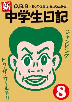 新・中学生日記8-電子書籍