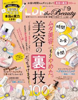 LDK the Beauty (エル・ディー・ケー ザ ビューティー)2021年9月号-電子書籍