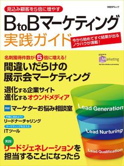 見込み顧客を5倍に増やす BtoBマーケティング実践ガイド(日経BP Next ICT選書)-電子書籍