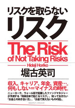 リスクを取らないリスク-電子書籍