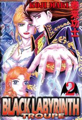 BLACK LABYRINTH TROUPE, Volume 2