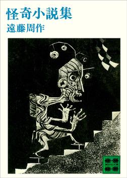 怪奇小説集-電子書籍
