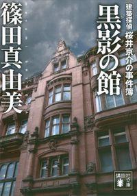 黒影の館 建築探偵桜井京介の事件簿