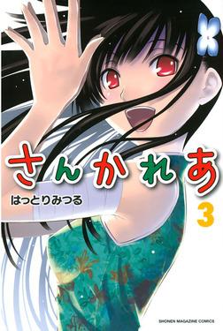 さんかれあ(3)-電子書籍