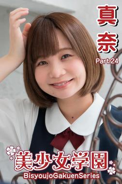美少女学園 真奈 Part.24-電子書籍