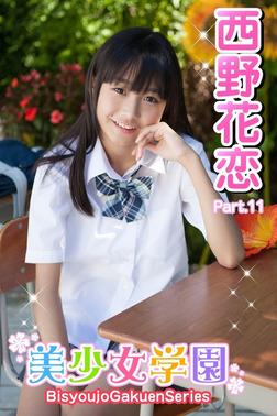 美少女学園 西野花恋 Part.11(Ver2.0)-電子書籍