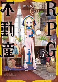RPG不動産 3巻
