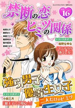 禁断の恋 ヒミツの関係 vol.16-電子書籍