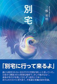 別宅(東洋出版)