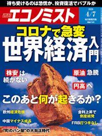週刊エコノミスト (シュウカンエコノミスト) 2020年04月07日号