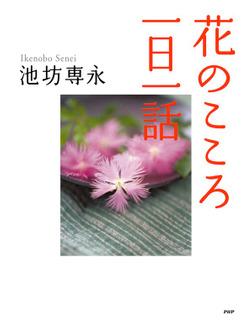 花のこころ一日一話-電子書籍