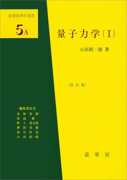 量子力学(I)(改訂版) 基礎物理学選書 5A-電子書籍