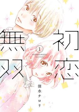 初恋無双 (1)-電子書籍