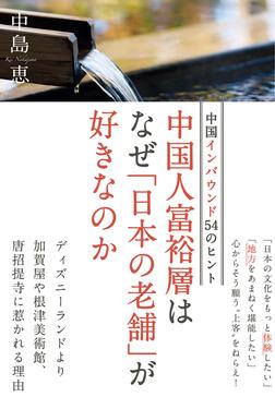中国人富裕層はなぜ「日本の老舗」が好きなのか――中国インバウンド54のヒント-電子書籍