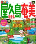 まっぷる 屋久島・奄美 種子島'21