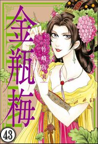 まんがグリム童話 金瓶梅(分冊版) 【第43話】