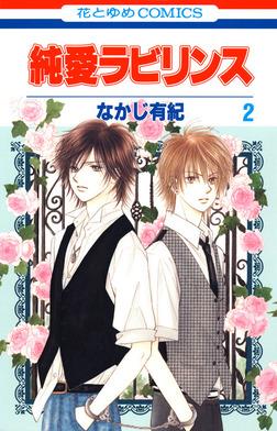 純愛ラビリンス 2巻-電子書籍