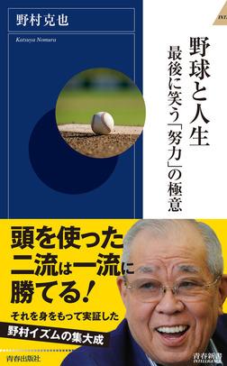 野球と人生 最後に笑う「努力」の極意-電子書籍