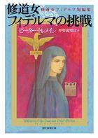 修道女フィデルマの挑戦 修道女フィデルマ短編集