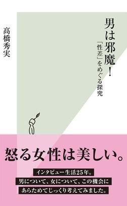 男は邪魔!~「性差」をめぐる探究~-電子書籍